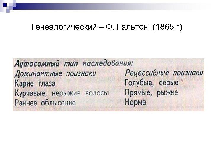 Генеалогический – Ф. Гальтон (1865 г)