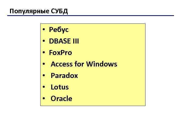 Популярные СУБД • • Ребус DBASE III Fox. Pro Access for Windows Paradox Lotus