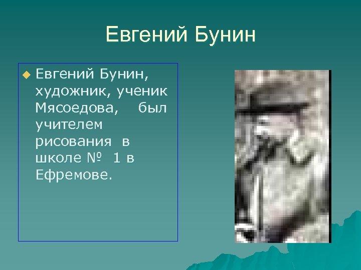 Евгений Бунин u Евгений Бунин, художник, ученик Мясоедова, был учителем рисования в школе №