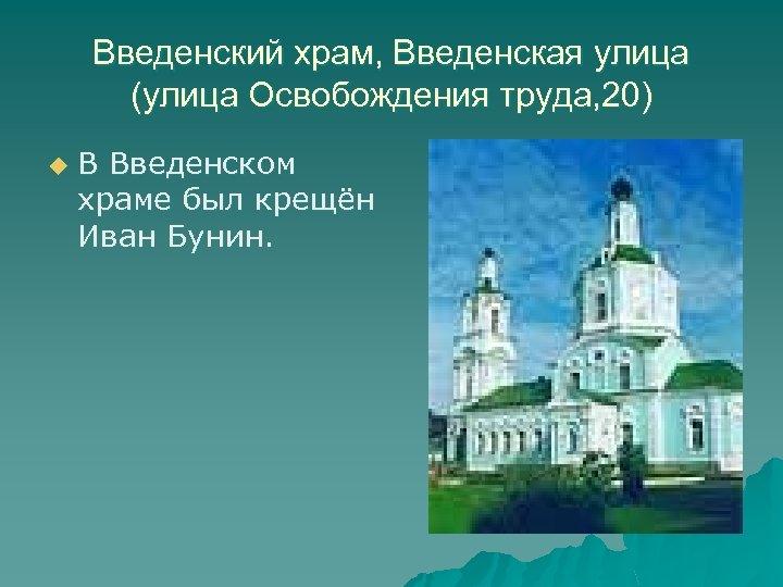 Введенский храм, Введенская улица (улица Освобождения труда, 20) u В Введенском храме был крещён