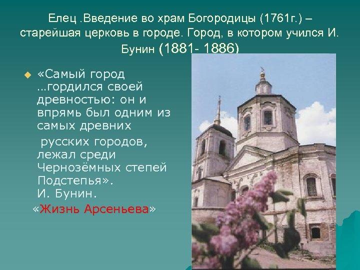 Елец. Введение во храм Богородицы (1761 г. ) – старейшая церковь в городе. Город,