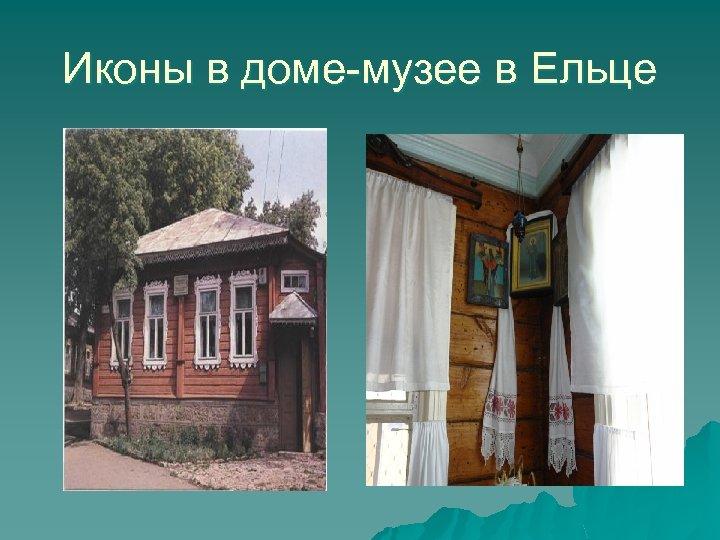 Иконы в доме-музее в Ельце