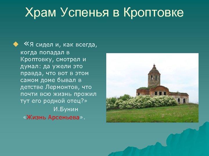Храм Успенья в Кроптовке u «Я сидел и, как всегда, когда попадал в Кроптовку,