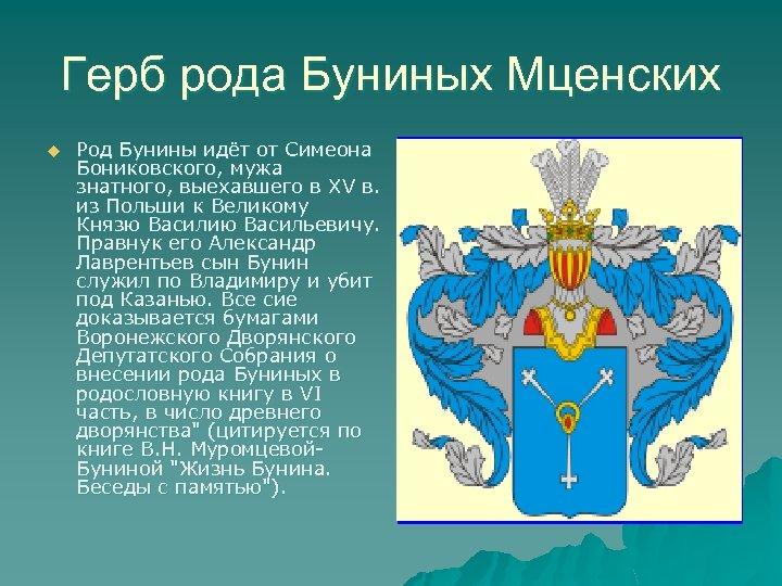 Герб рода Буниных Мценских u Род Бунины идёт от Симеона Бониковского, мужа знатного, выехавшего