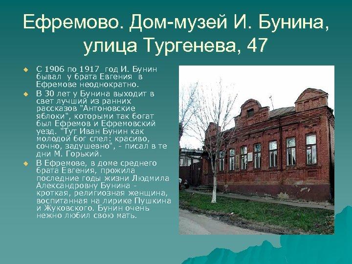 Ефремово. Дом-музей И. Бунина, улица Тургенева, 47 u u u С 1906 по 1917