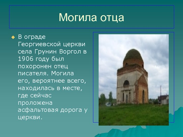 Могила отца u В ограде Георгиевской церкви села Грунин Воргол в 1906 году был