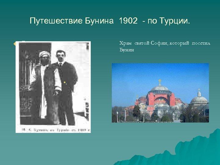 Путешествие Бунина 1902 - по Турции. u Бунин в Константинополе. • . Храм святой