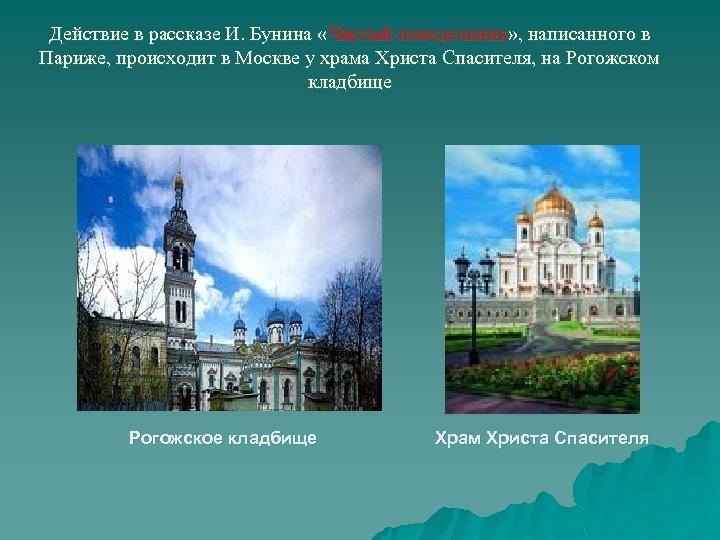 Действие в рассказе И. Бунина «Чистый понедельник» , написанного в Париже, происходит в Москве