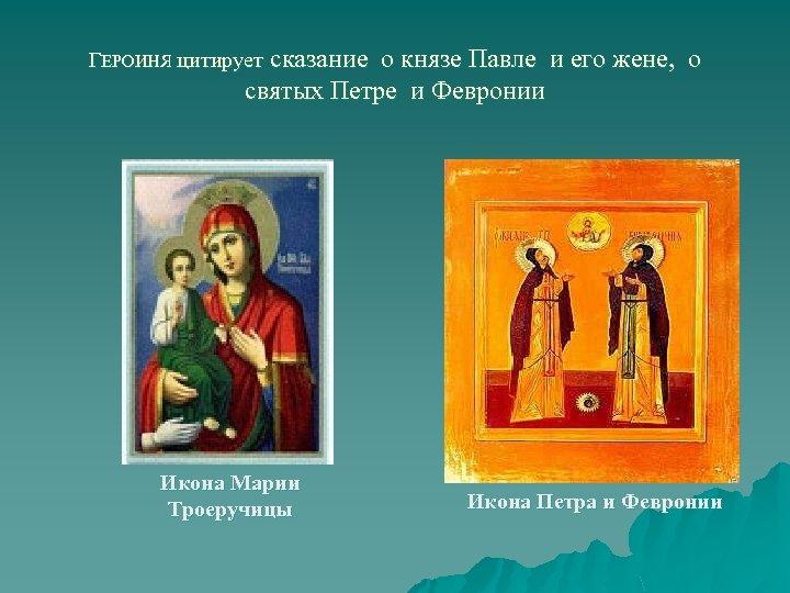 ГЕРОИНЯ цитирует сказание о князе Павле и его жене, о святых Петре и Февронии