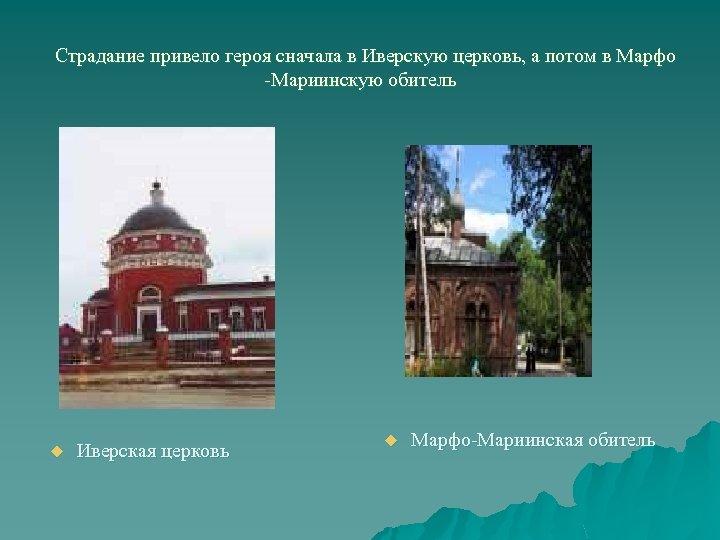 Страдание привело героя сначала в Иверскую церковь, а потом в Марфо -Мариинскую обитель u
