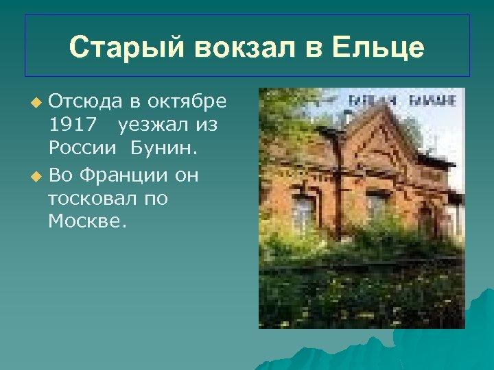 Старый вокзал в Ельце Отсюда в октябре 1917 уезжал из России Бунин. u Во