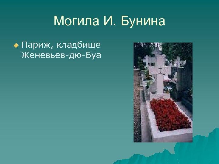Могила И. Бунина u Париж, кладбище Женевьев-дю-Буа