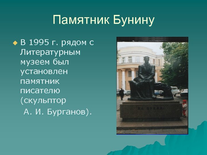 Памятник Бунину u В 1995 г. рядом с Литературным музеем был установлен памятник писателю
