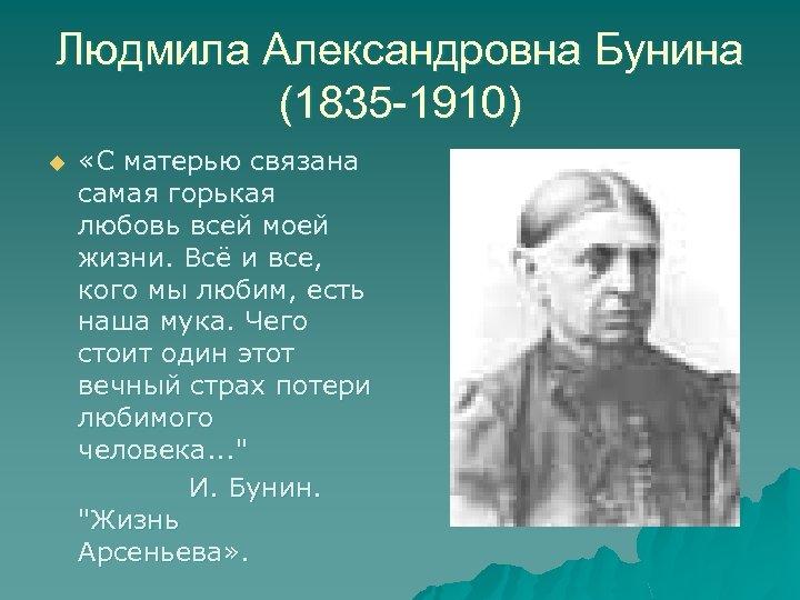 Людмила Александровна Бунина (1835 -1910) u «С матерью связана самая горькая любовь всей моей