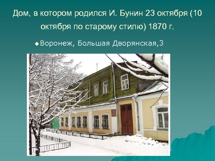 Дом, в котором родился И. Бунин 23 октября (10 октября по старому стилю) 1870