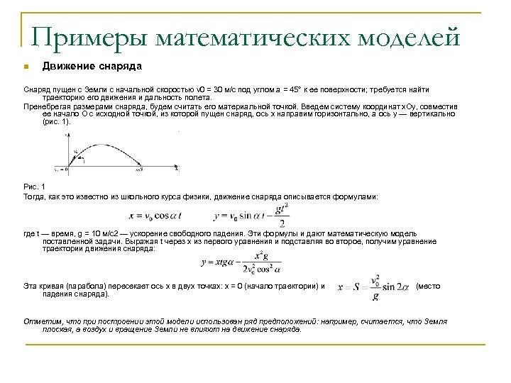 Примеры математических моделей n Движение снаряда Снаряд пущен с Земли с начальной скоростью v
