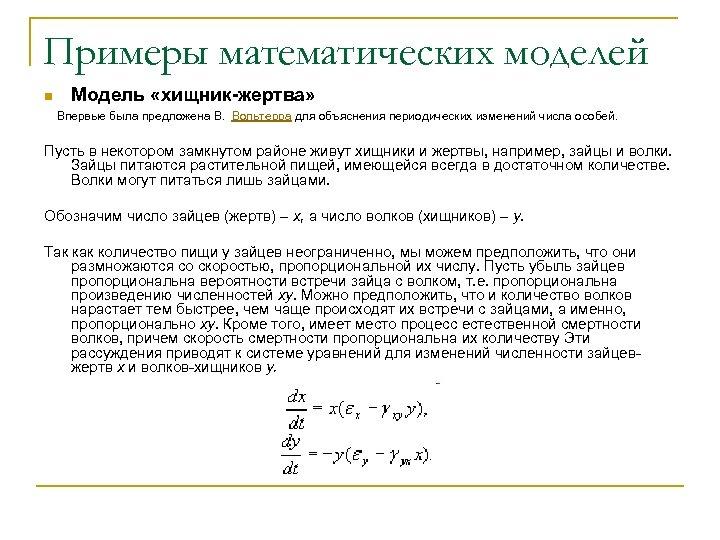 Примеры математических моделей n Модель «хищник-жертва» Впервые была предложена В. Вольтерра для объяснения периодических
