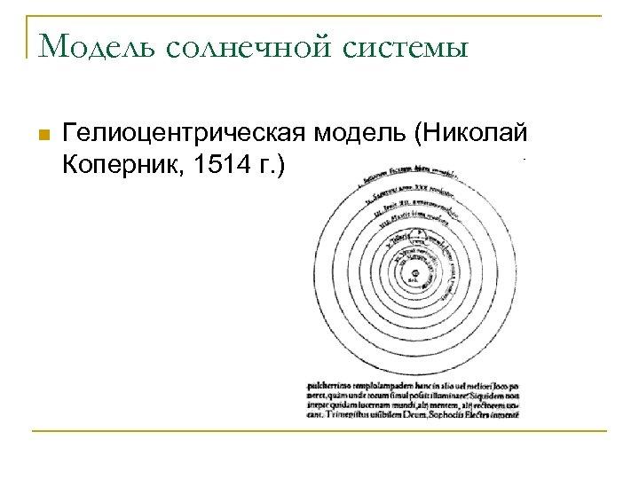 Модель солнечной системы n Гелиоцентрическая модель (Николай Коперник, 1514 г. )