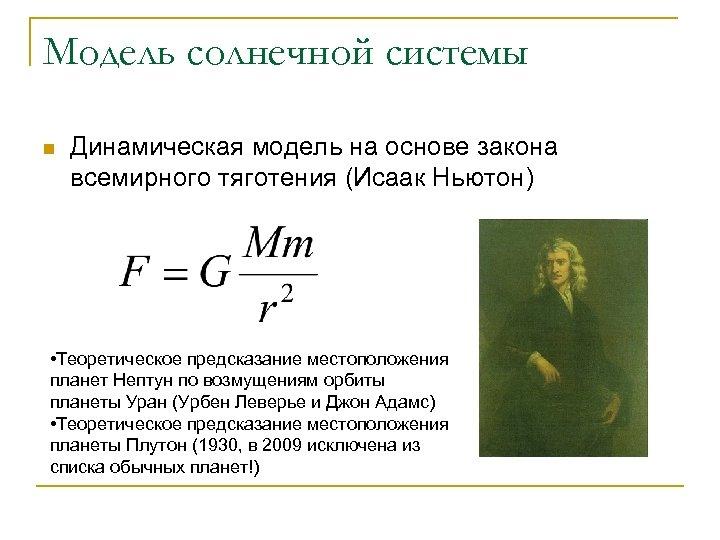 Модель солнечной системы n Динамическая модель на основе закона всемирного тяготения (Исаак Ньютон) •