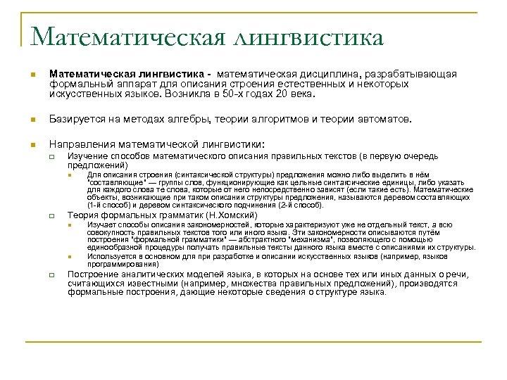Математическая лингвистика n Математическая лингвистика - математическая дисциплина, разрабатывающая формальный аппарат для описания строения