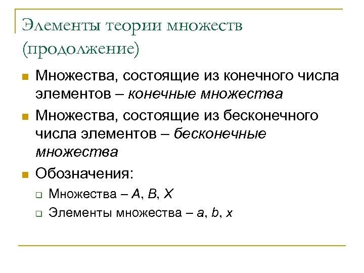 Элементы теории множеств (продолжение) n n n Множества, состоящие из конечного числа элементов –