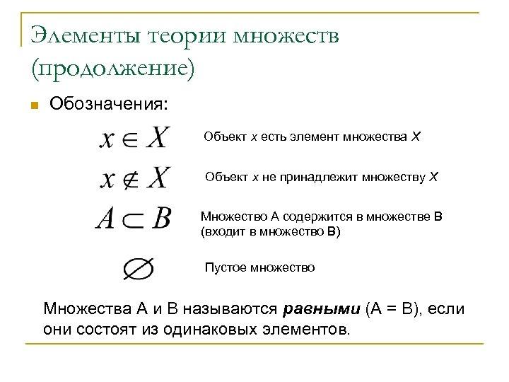Элементы теории множеств (продолжение) n Обозначения: Объект х есть элемент множества Х Объект х