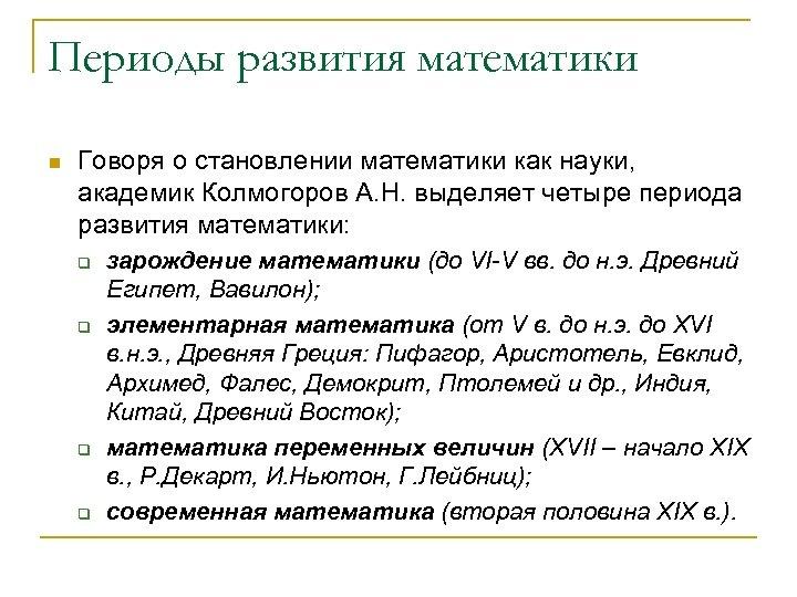 Периоды развития математики n Говоря о становлении математики как науки, академик Колмогоров А. Н.