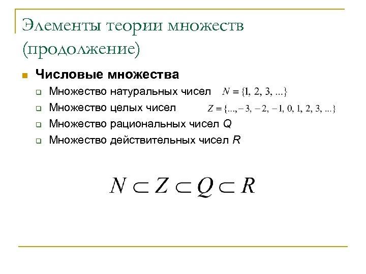 Элементы теории множеств (продолжение) n Числовые множества q q Множество натуральных чисел Множество целых