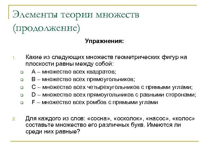 Элементы теории множеств (продолжение) Упражнения: 1. q q q 2. Какие из следующих множеств