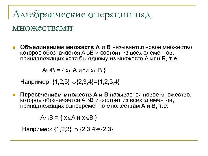 Алгебраические операции над множествами n Объединением множеств A и B называется новое множество, которое