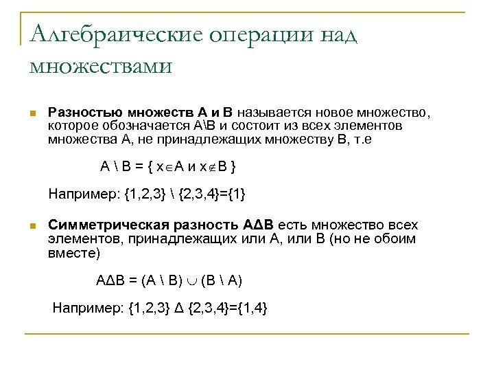 Алгебраические операции над множествами n Разностью множеств A и B называется новое множество, которое