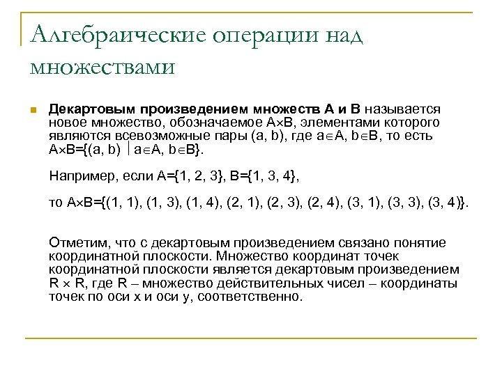Алгебраические операции над множествами n Декартовым произведением множеств A и B называется новое множество,