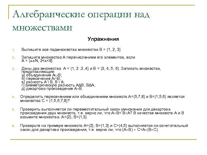 Алгебраические операции над множествами Упражнения 1. Выпишите все подмножества В = {1, 2, 3}