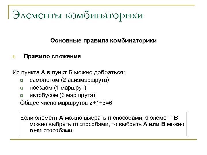 Элементы комбинаторики Основные правила комбинаторики 1. Правило сложения Из пункта А в пункт Б