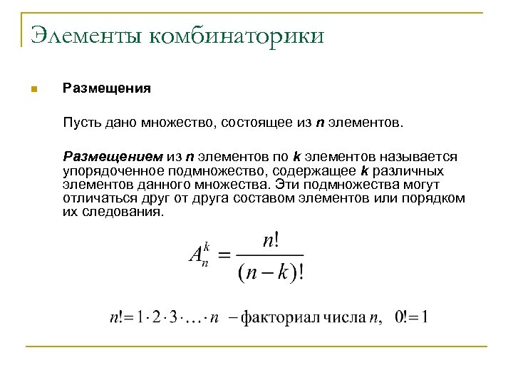 Элементы комбинаторики n Размещения Пусть дано множество, состоящее из n элементов. Размещением из n
