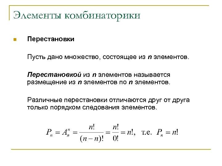 Элементы комбинаторики n Перестановки Пусть дано множество, состоящее из n элементов. Перестановкой из n