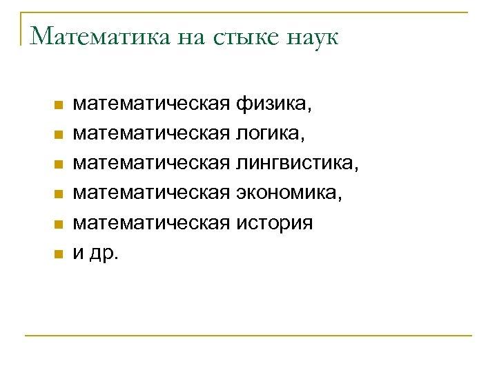 Математика на стыке наук n n n математическая физика, математическая логика, математическая лингвистика, математическая