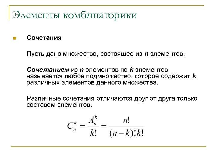 Элементы комбинаторики n Сочетания Пусть дано множество, состоящее из n элементов. Сочетанием из n