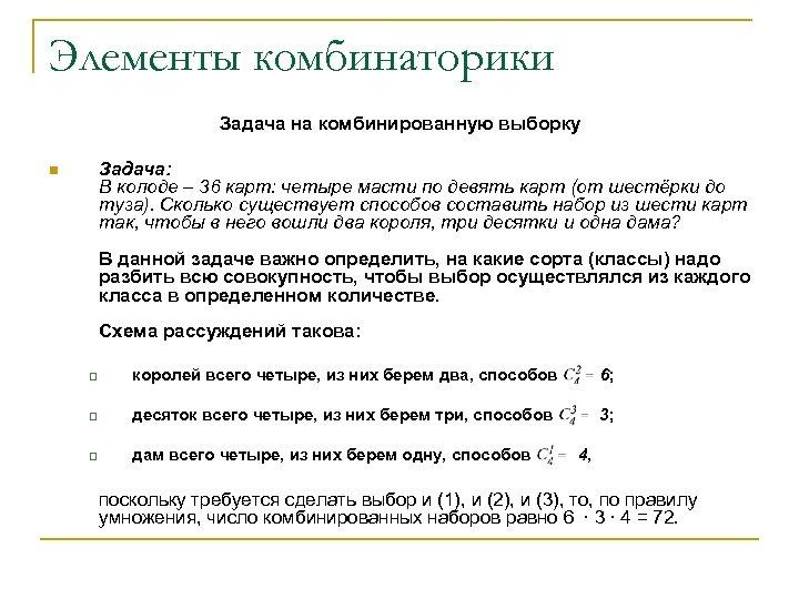 Элементы комбинаторики Задача на комбинированную выборку Задача: В колоде – 36 карт: четыре масти