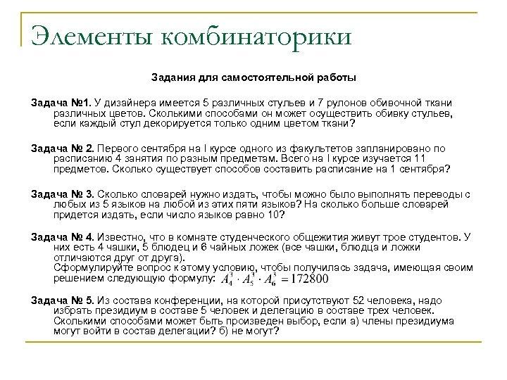 Элементы комбинаторики Задания для самостоятельной работы Задача № 1. У дизайнера имеется 5 различных
