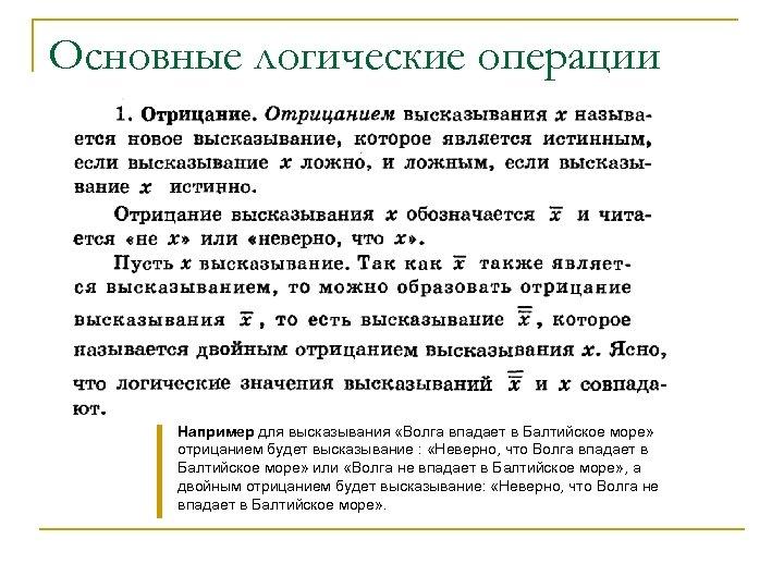 Основные логические операции Например для высказывания «Волга впадает в Балтийское море» отрицанием будет высказывание