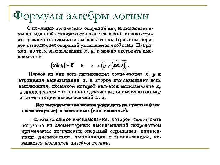 Формулы алгебры логики