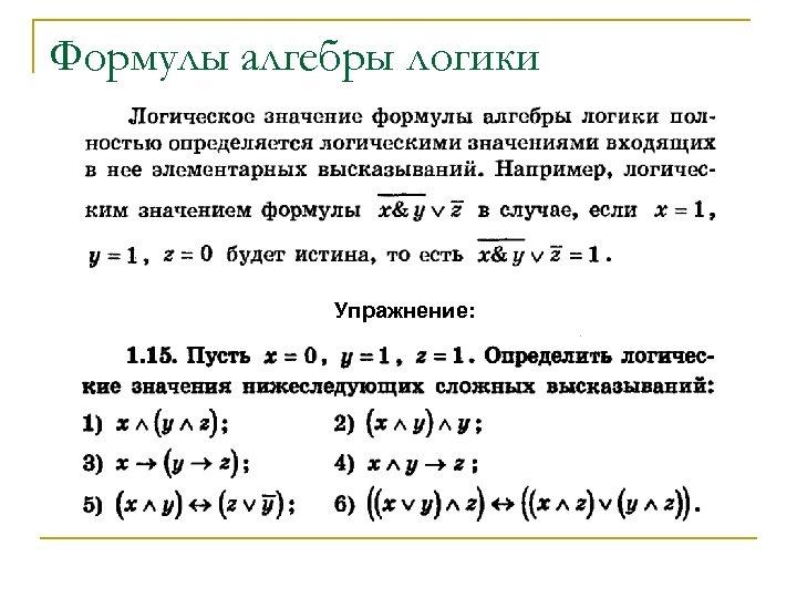Формулы алгебры логики Упражнение: