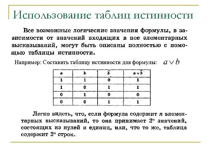 Использование таблиц истинности Например: Составить таблицу истинности для формулы: