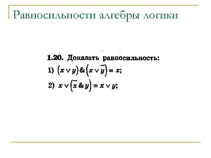 Равносильности алгебры логики