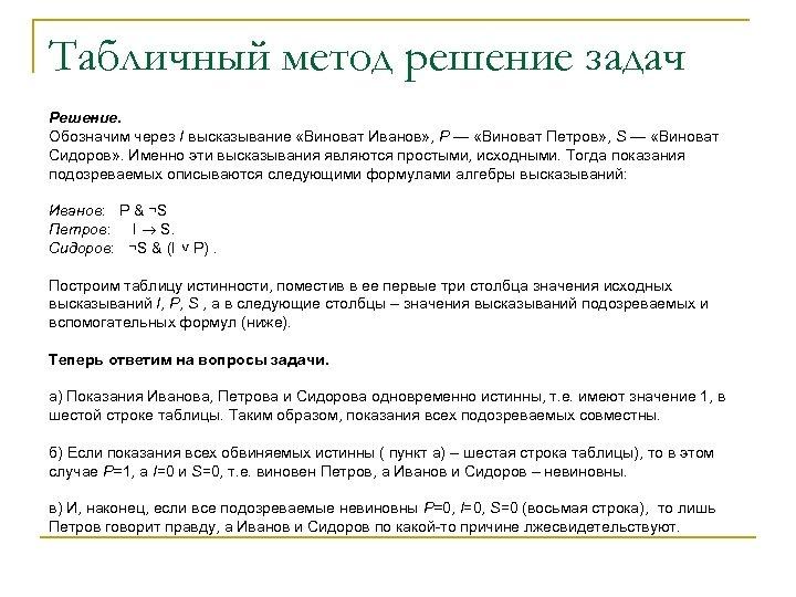 Табличный метод решение задач Решение. Обозначим через I высказывание «Виноват Иванов» , P —