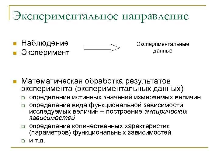 Экспериментальное направление n n n Наблюдение Экспериментальные данные Математическая обработка результатов эксперимента (экспериментальных данных)