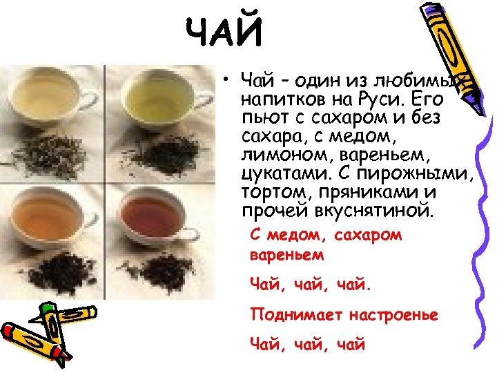 ЧАЙ • Чай – один из любимых напитков на Руси. Его пьют с сахаром