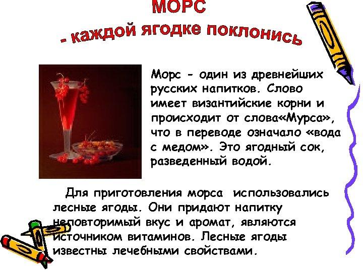 Морс - один из древнейших русских напитков. Слово имеет византийские корни и происходит от