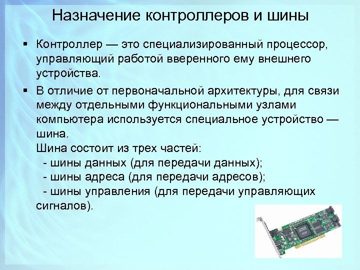 Назначение контроллеров и шины § Контроллер — это специализированный процессор, управляющий работой вверенного ему